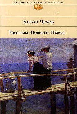 Антон Чехов - Первый любовник