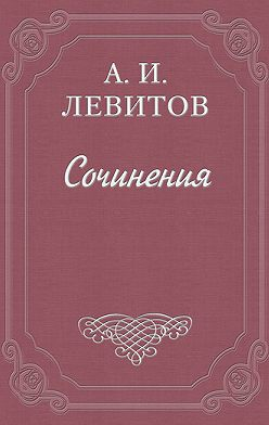 Александр Левитов - Сапожник Шкурлан