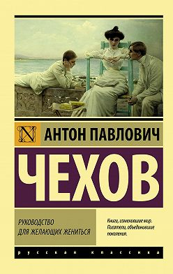 Антон Чехов - Руководство для желающих жениться