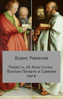 Борис Романов - Повесть об Апостолах, Понтии Пилате и Симоне маге