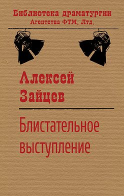 Алексей Зайцев - Блистательное выступление