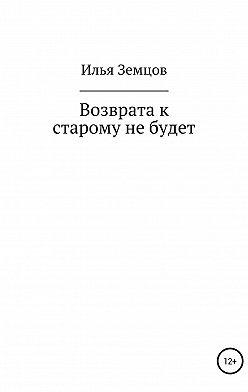 Илья Земцов - Возврата к старому не будет
