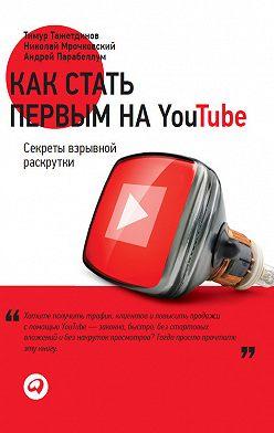 Николай Мрочковский - Как стать первым на YouTube. Секреты взрывной раскрутки