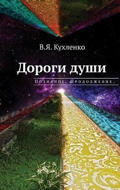 Виктор Кухленко - Дорогидуши. Познание. Продолжение