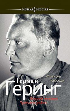 Франсуа Керсоди - Герман Геринг: Второй человек Третьего рейха