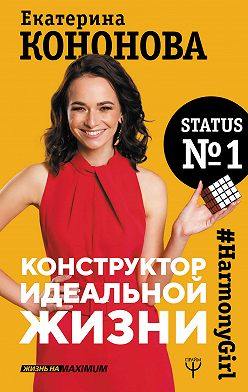 Екатерина Кононова - Конструктор идеальной жизни. #HarmonyGirl