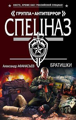 Александр Афанасьев - Братишки