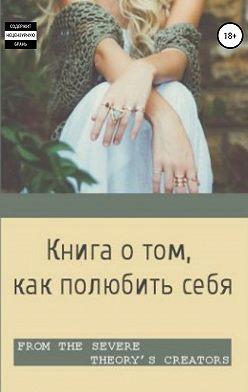 Алиса Лисовая - Книга о том, как полюбить себя