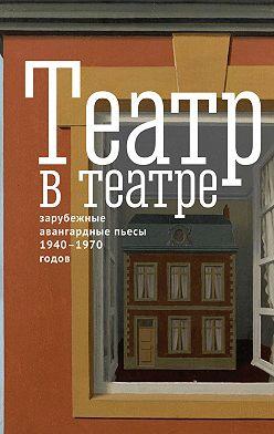 Альбер Камю - Театр в театре. Зарубежные авангардные пьесы 1940–1970-х годов