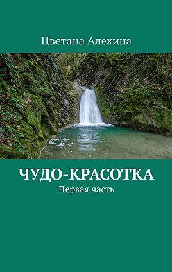 Цветана Алехина - Чудо-красотка. Первая часть