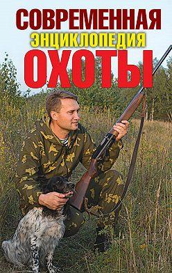 Сергей Ерофеев - Современная энциклопедия охоты