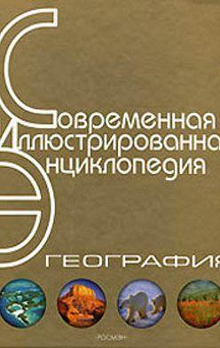 Александр Горкин - Энциклопедия «География». Часть 2. М – Я (с иллюстрациями)