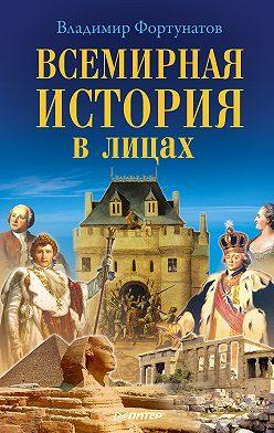 Владимир Фортунатов - Всемирная история в лицах