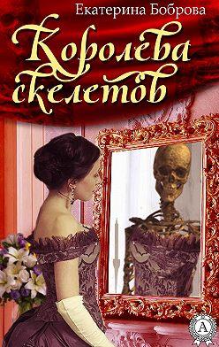 Екатерина Боброва - Королева скелетов