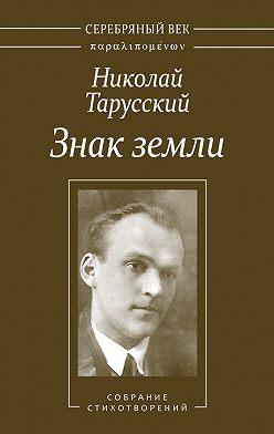 Николай Тарусский - Знак земли. Собрание стихотворений