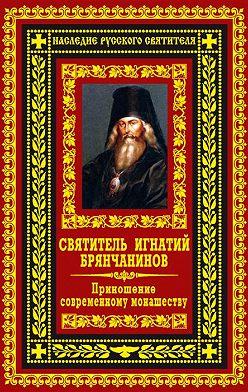 Святитель Игнатий (Брянчанинов) - Приношение современному монашеству