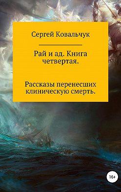 Сергей Ковальчук - Рай и ад. Книга четвертая