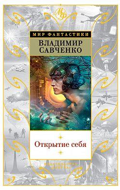 Владимир Савченко - Открытие себя (сборник)