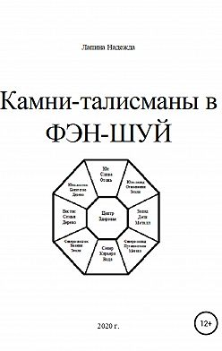 Надежда Лапина - Камни-талисманы в ФЭН-ШУЙ