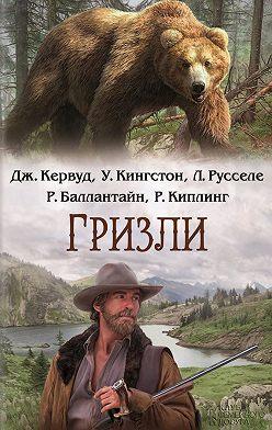 Джеймс Оливер Кервуд - Гризли (сборник)