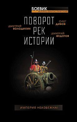 Олег Дивов - Поворот рек истории