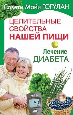 Майя Гогулан - Целительные свойства нашей пищи. Лечение диабета