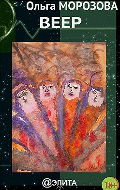 Ольга Морозова - Веер (сборник)