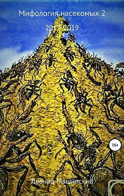 Леонид Машинский - Мифология насекомых 2