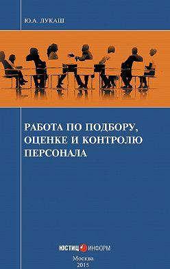 Юрий Лукаш - Работа по подбору, оценке и контролю персонала