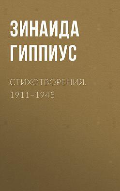 Зинаида Гиппиус - Стихотворения. 1911–1945