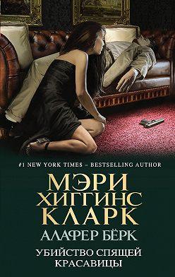 Мэри Хиггинс Кларк - Убийство Спящей Красавицы