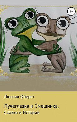 Люссия Оберст - Пучеглазка и Смешинка