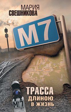 Мария Свешникова - М7
