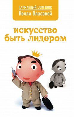 Нелли Власова - Искусство быть лидером