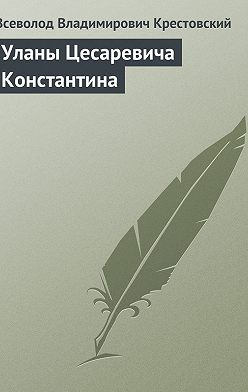 Всеволод Крестовский - Уланы Цесаревича Константина