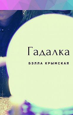 Бэлла Крымская - Гадалка