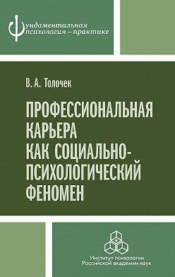 Владимир Толочек - Профессиональная карьера как социально-психологический феномен