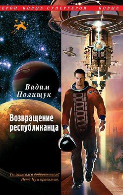 Вадим Полищук - Возвращение республиканца