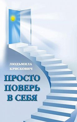 Людьмила Крискович - Просто поверь в себя