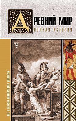 Серж Нонте - Древний мир. Полная история