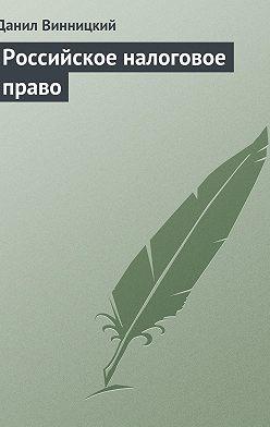 Данил Винницкий - Российское налоговое право
