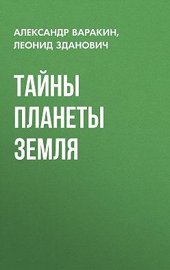 Леонид Зданович - Тайны планеты Земля