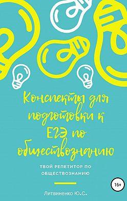 Юлия Литвиненко - Краткие конспекты для подготовки к ЕГЭ:2020. Обществознание