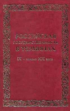 Александр Андреев - Российская государственность в терминах. IX – начало XX века