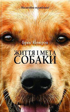 Брюс Кэмерон - Життя і мета собаки