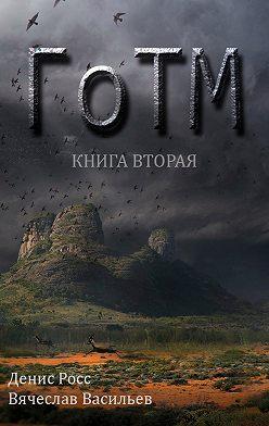 Денис Росс - ГоТМ. Книга вторая