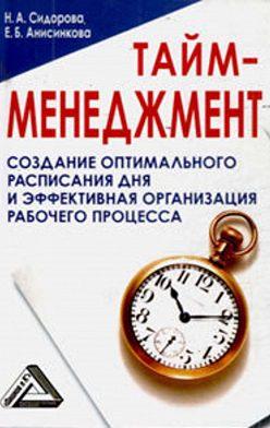 Наталья Сидорова - Тайм-менеджмент, 24 часа – это не предел