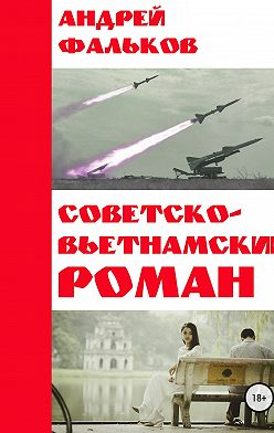 Андрей Фальков - Советско-Вьетнамский роман