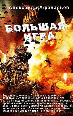 Александр Афанасьев - Большая игра