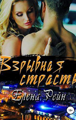 Елена Рейн - Взрывная страсть
